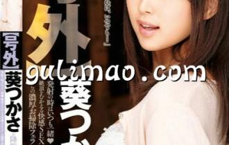葵司出道至今最好看的番号作品封面图片赏析