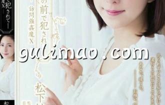 松下纱荣子出道至今最好看的番号作品封面图片赏析