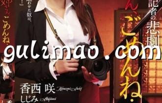 香西咲出道至今最好看的番号作品封面图片赏析