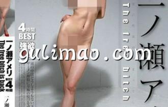 一之濑亚美莉出道至今最好看的番号作品封面图片赏析